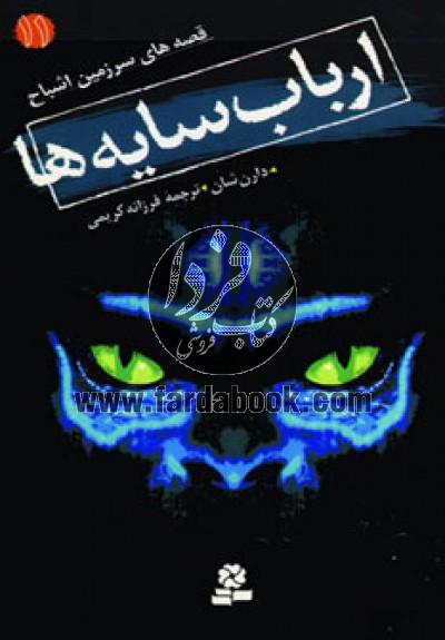 قصههای سرزمین اشباح ج11- ارباب سایهها