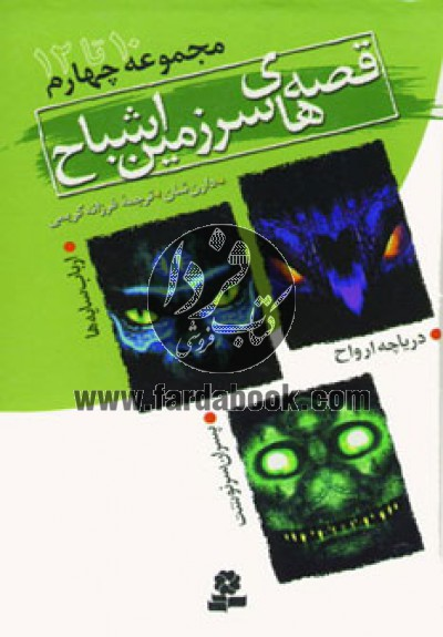 قصههای سرزمین اشباح- جلدهای ج10 تا 12