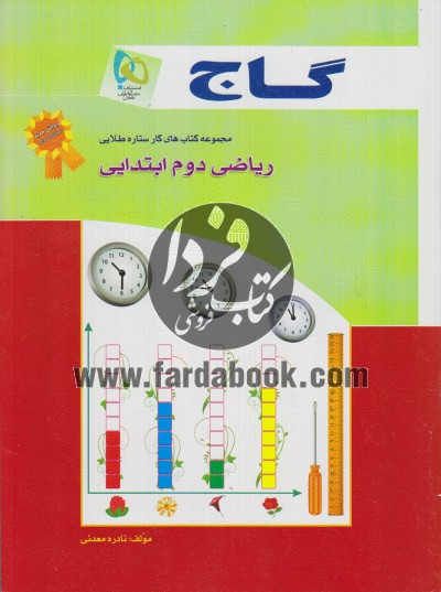 ریاضی دوم ابتدایی ؛ کتاب کار ستاره طلایی