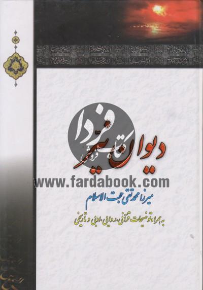 دیوان نیر(میرزا محمد تقی حجت الاسلام