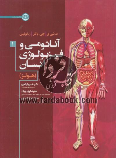 آناتومی و فیزیولوژِی انسان هولز