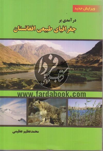 درآمدی بر جغرافیای طبیعی افغانستان