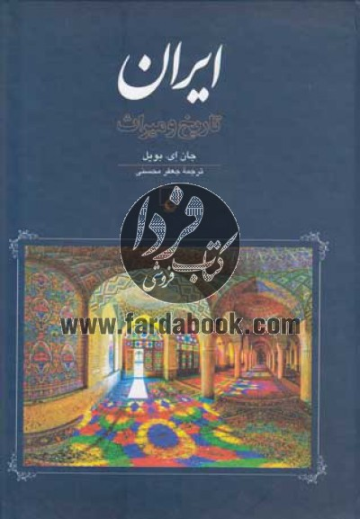 ایران تاریخ و میراث