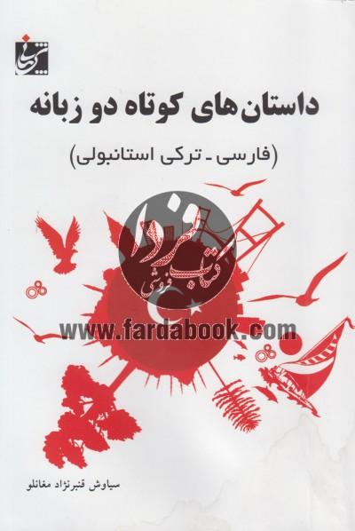 داستان های کوتاه دوزبانه(فارسی-ترکی استانبولی)