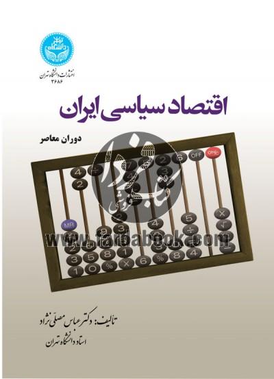 اقتصاد سیاسی ایران (دوران معاصر)