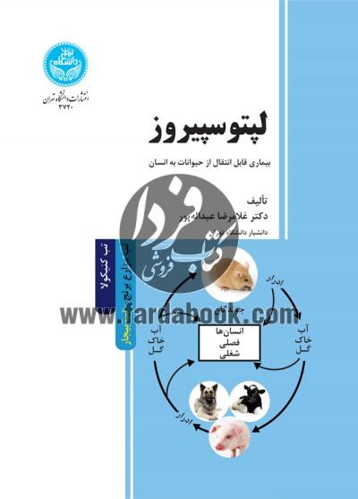 لپتوسپیروز(بیماری قابل انتقال از حیوانات به انسان)