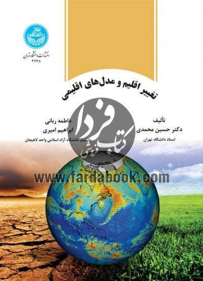 تغییر اقلیم و مدلهای اقلیمی