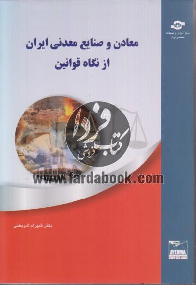 معادن و صنایع معدنی ایران از نگاه قوانین