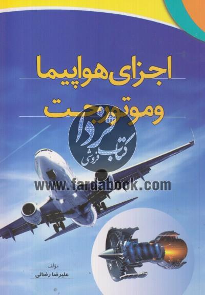 اجزای هواپیما و موتورجت