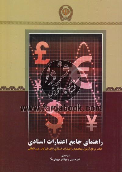 راهنمای جامع اعتبارات اسنادی(کتاب مرجع آزمون متخصصان اعتبارات اسنادی اتاق بازرگانی بین المللی)