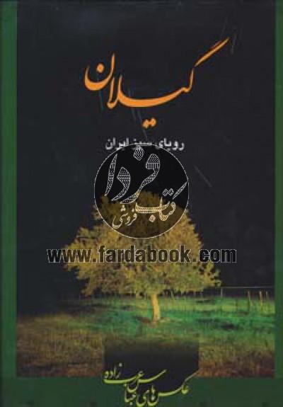 گیلان رویای سبز ایران