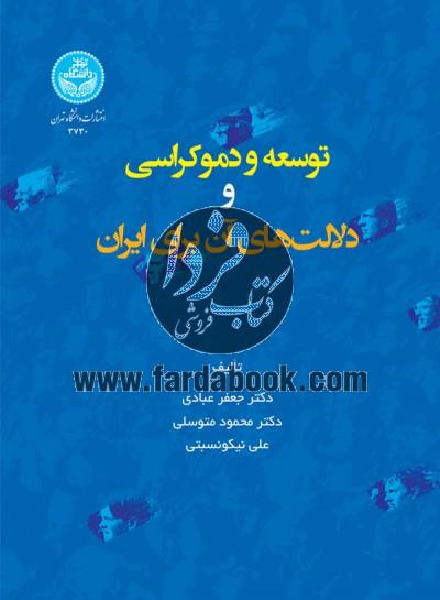 توسعه و دموکراسی و دلالتهای آن برای ایران