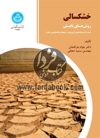خشکسالی روشهای پایش