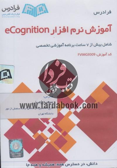 فرادرس آموزش نرم افزار eCognition