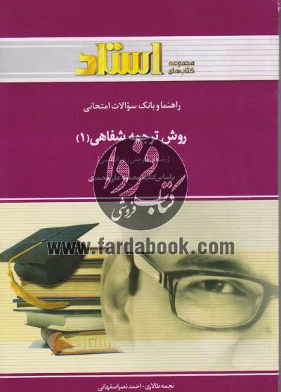 راهنما و بانک سوالات امتحانی روش ترجمه شفاعی(1)
