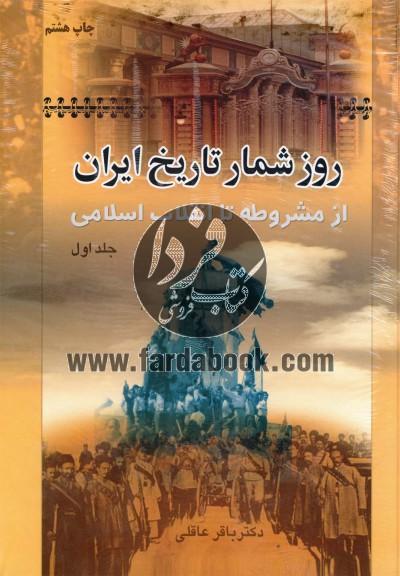 روز شمار تاریخ ایران(2ج)