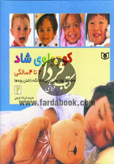 کوچولوی شاد، 2 تا 4 سالگی- 100پیشنهاد عملی برای شاد نگه داشتن بچه ها