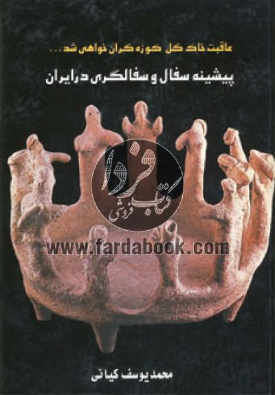پیشینه سفال و سفالگری در ایران
