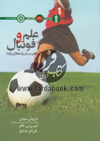 علم و فوتبال (اسرار موفقیت در رده های پایه)
