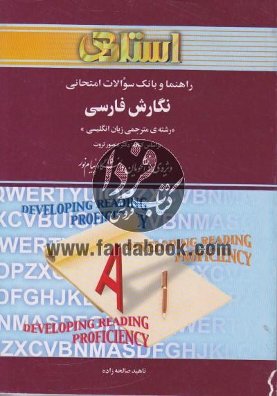 راهنما و بانک سوالات امتحانی نگارش فارسی