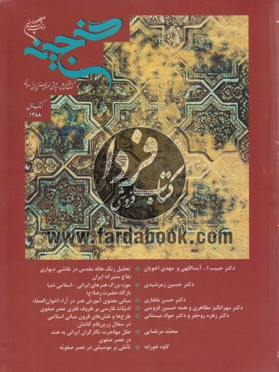 گنجینه (کتاب تخصصی علمی پژوهشی هنرهای ایرانی اسلامی)کتاب اول