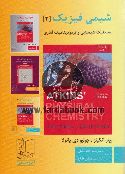 شیمی فیزیک سینتیک شیمیایی و ترمودینامیک آماری (3)