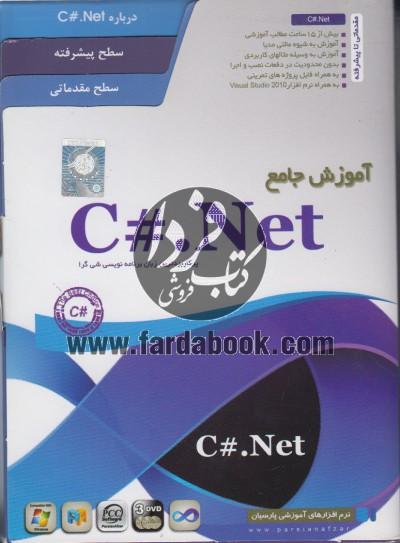 آموزش جامع C#.net