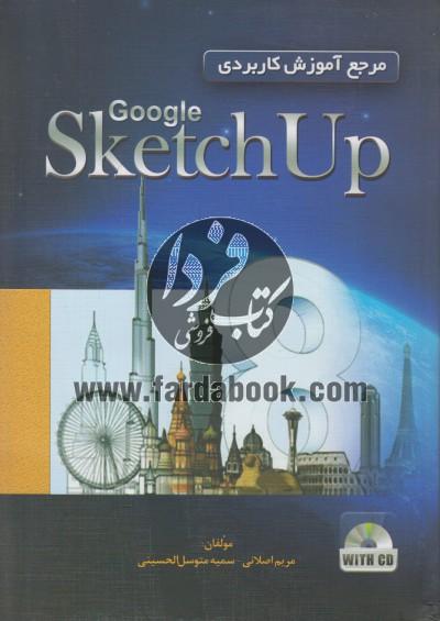 مرجع آموزش کاربردی Google SketchUp 8