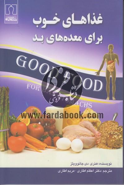 غذاهای خوب برای معده های بد