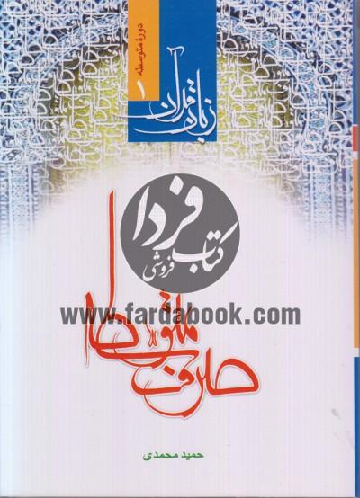 زبان قرآن صرف متوسطه 1