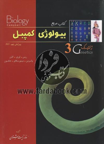کتاب مرجع بیولوژی کمپبل 3