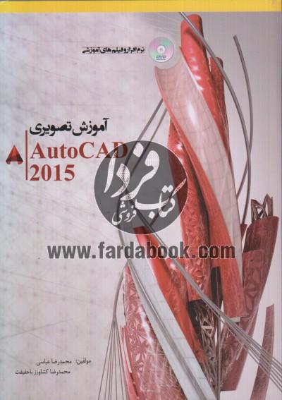 آموزش تصویری AutoCAD 2015 (همرا با نرم افزار و فیلم آموزشی)