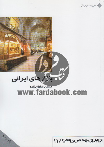از ایران چه می دانم؟(بازارهای ایرانی)