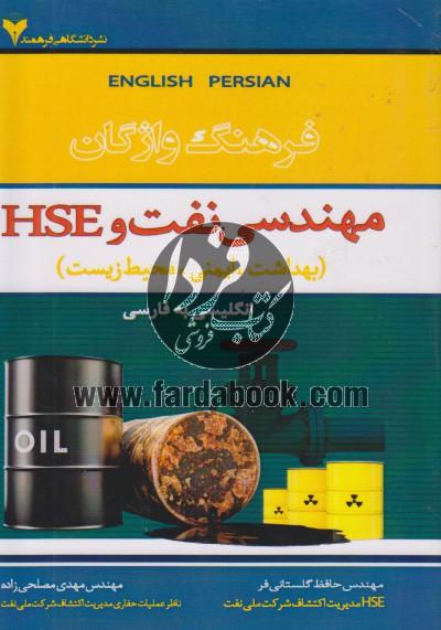 فرهنگ واژگان مهندسی نفت و HSE(بهداشت-ایمنی-محیط زیست)