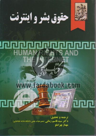 حقوق بشر و اینترنت