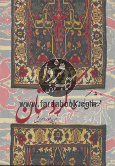 فرشهای کردی 1 (کردستان)