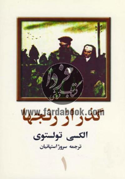گذر از رنجها (3جلدی)