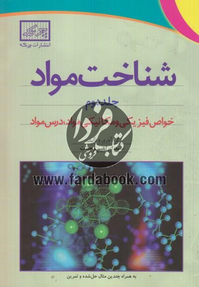 شناخت مواد(جلد دوم)خواص فیزیکی و مکانیکی مواد