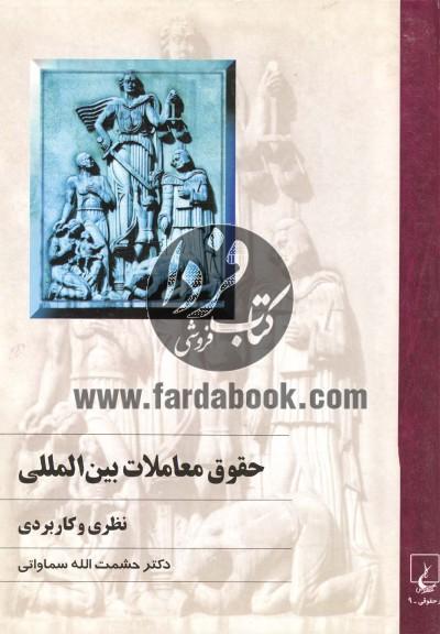 حقوق معاملات بین المللی(چ4)