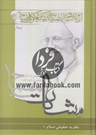 نظریه حقوقی اسلام 1