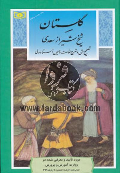 گزینه ادب پارسی ج01- گلستان شیخ شیراز سعدی