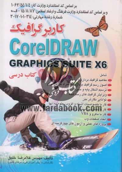 کاربر گرافیک CorelDraw Graphics Suite X6 کتاب درسی
