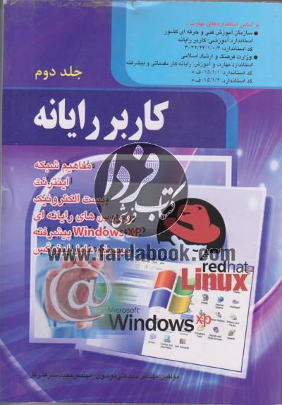 کاربر رایانه (جلد دوم)