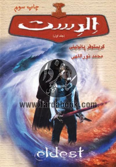 الدست (2جلدی)