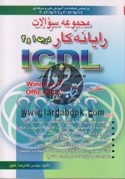 مجموعه سوالات رایانه کار درجه 1 و 2 ICDL به همراه پروژه های عملی