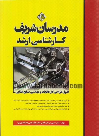 اصول طراحی کارخانجات و مهندسی صنایع غذایی( کارشناسی ارشد. مدرسان شریف)