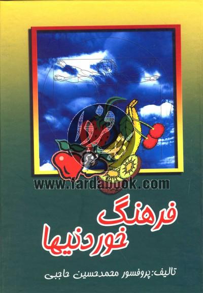 فرهنگ خوردنیها(سلفون)اقبال