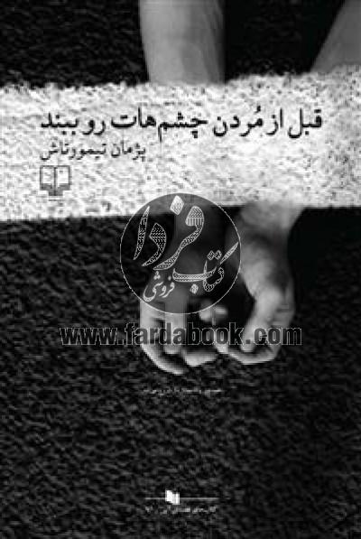 قبل از مردن چشمهات رو ببند