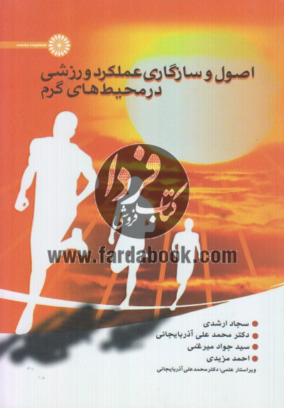 اصول و سازگاری عملکرد ورزشی در محیط های گرم