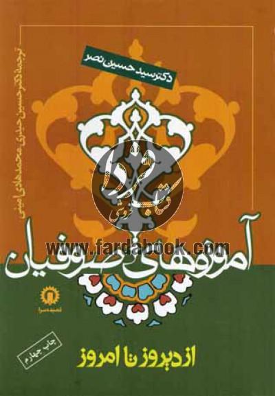 آموزههای صوفیان از دیروز تا امروز